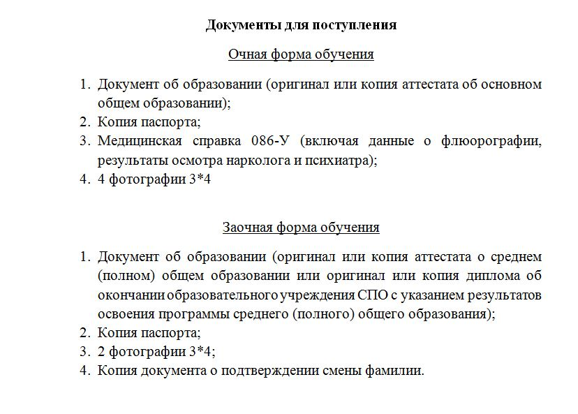 Документы для поступления_019