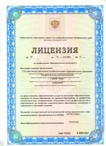 лицензия01_09_1