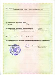 лицензия01_09_2