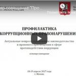 семинар-совещание коррупция