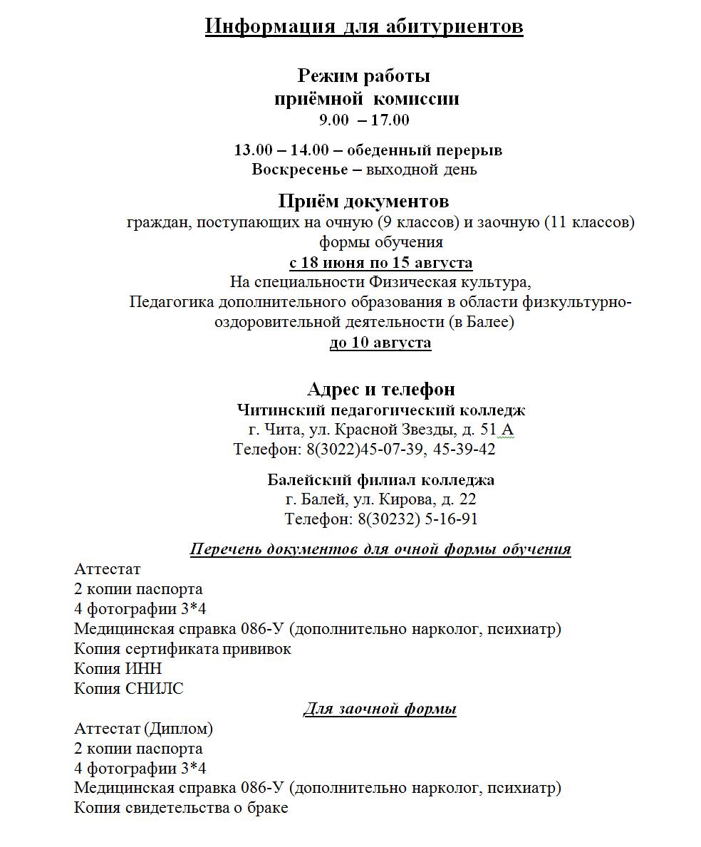 абитуриент инфа18