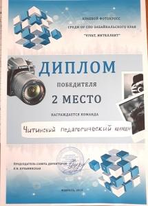 ФОТОКРОСС20190