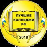 ЛОГОТИП_КОЛЛЕДЖИ_2018