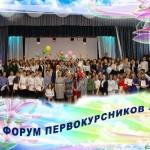 Форум первокурсников_062019