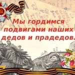 Pomnim-lyubim-gordimsya_2_11
