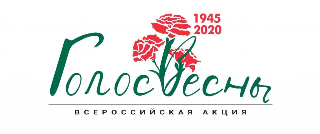 Логотип Голос весны_page-0001