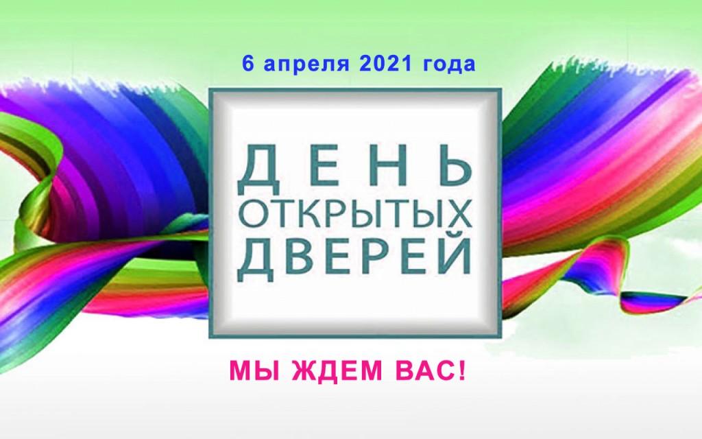ДОД_060421
